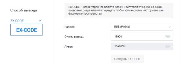 EXMO-коды
