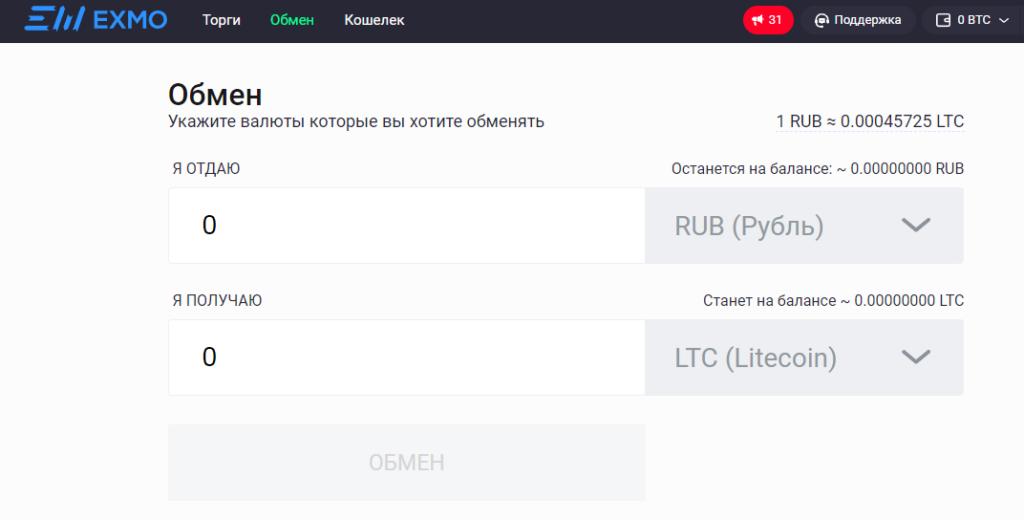 Обмен Litecoin на бирже: шаг 3