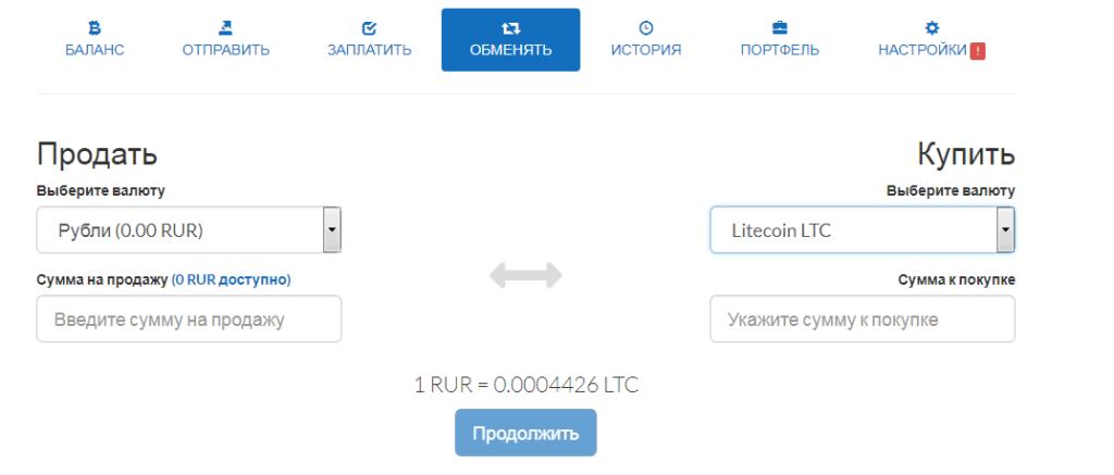 Обмен Лайткоинов с помощью мультивалютного кошелька: шаг 3