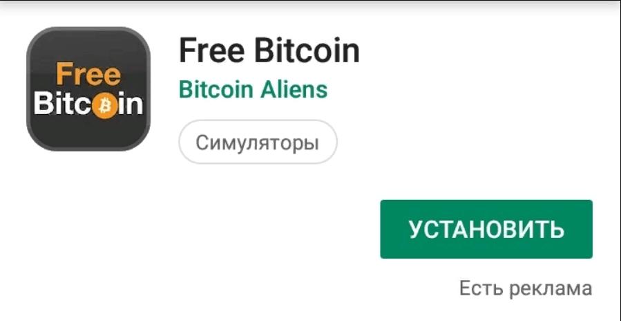 Кран Free Bitcoin