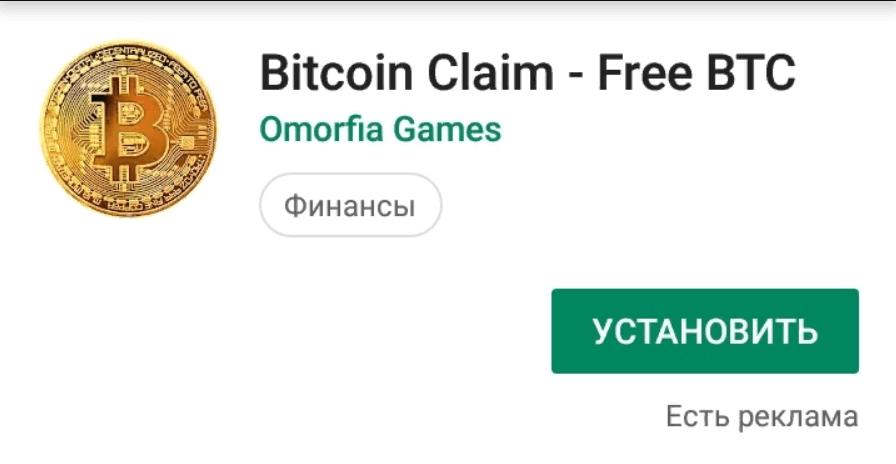 Сервис Bitcoin Claim