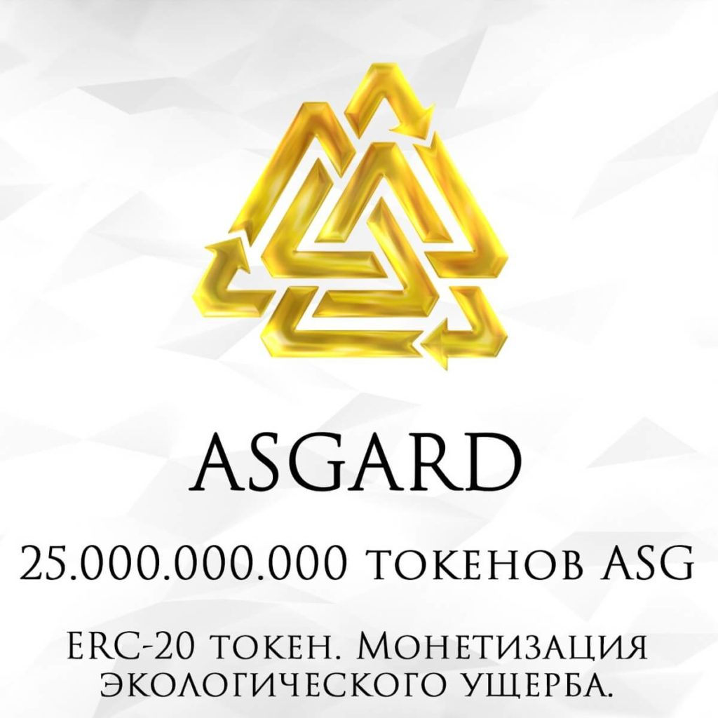 ASGARD ECO FUND (ASG)