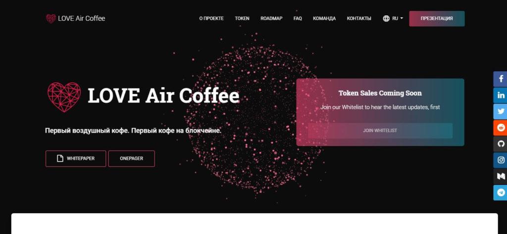 LOVE Air Coffee (LAC)