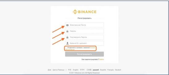 Покупка XLM на криптовалютной бирже Binance: шаг 2