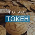 Что такое токены криптовалют