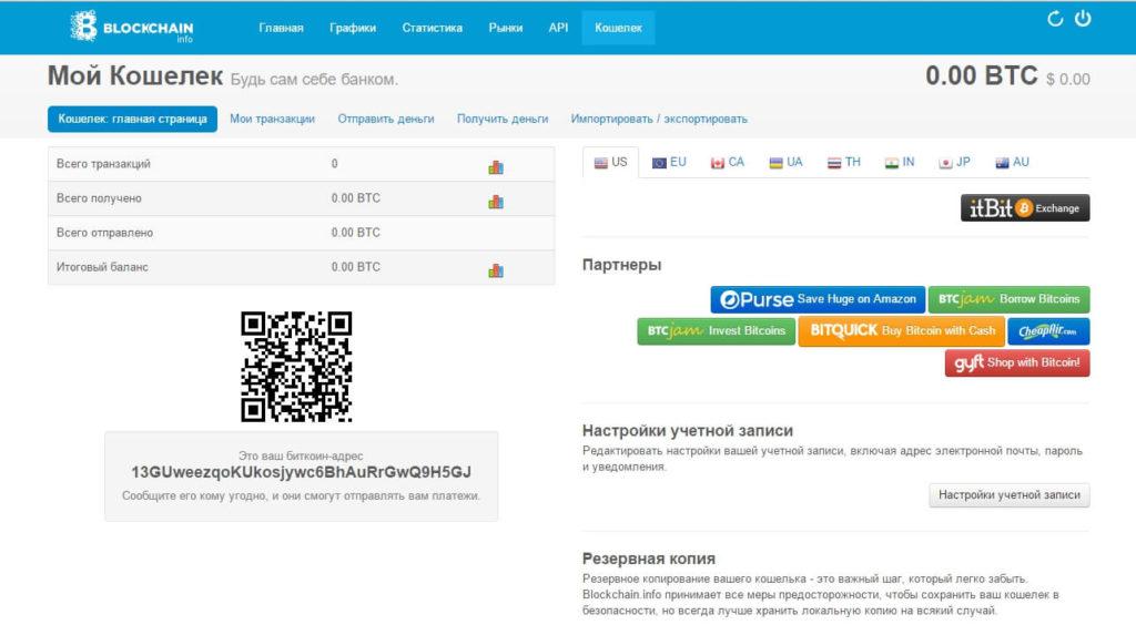 Кошелек blockchain.info