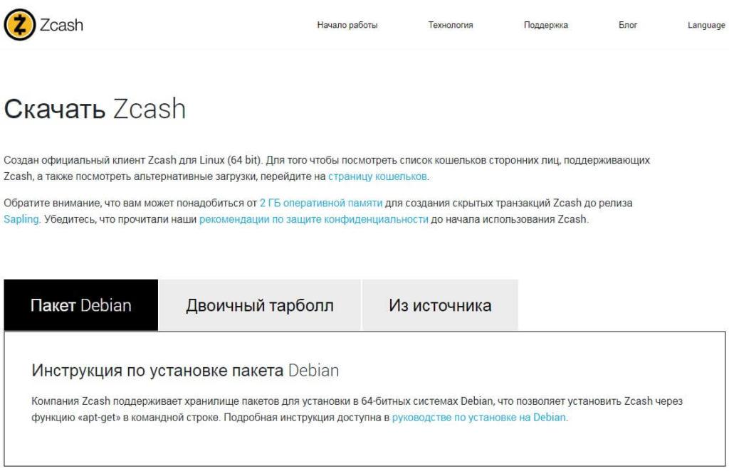 Как скачать кошелек для Zcash на официальном сайте