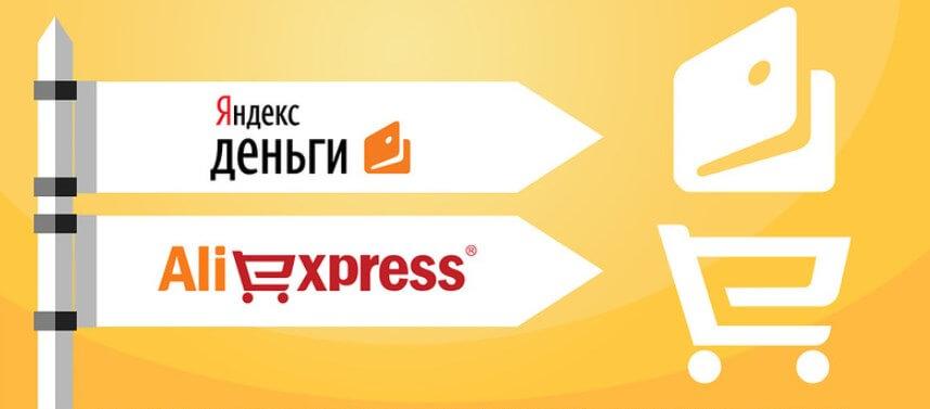 Как оплатить покупки на АлиЭкспресс через Яндекс.Деньги