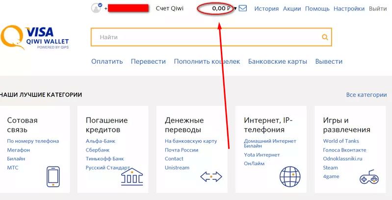 Проверка баланса на официальном сайте