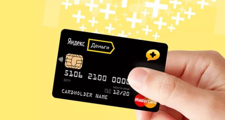 Бонусы от Яндекс.Деньги