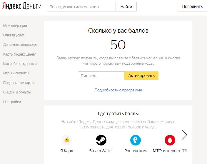 Как выяснить число баллов