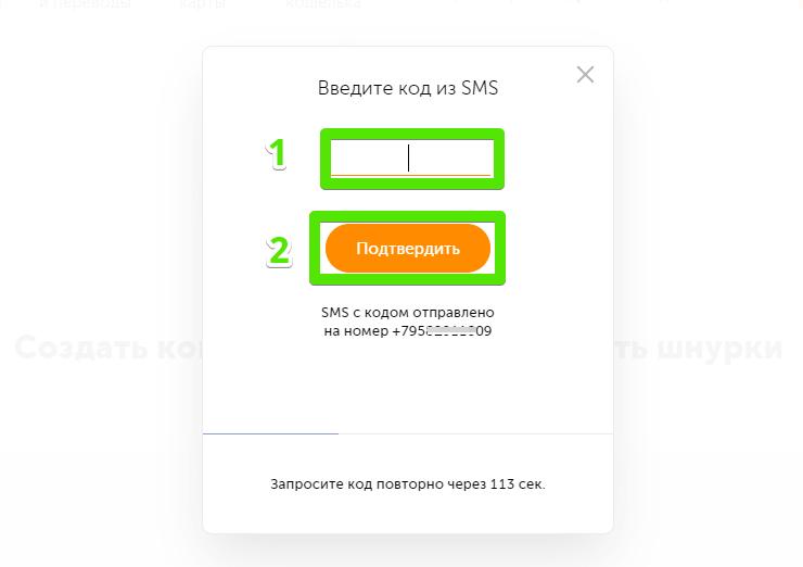 Регистрация Qiwi-кошелька, шаг 4