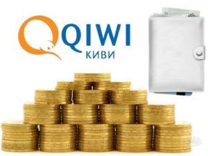 Получение денег на Киви-кошелек