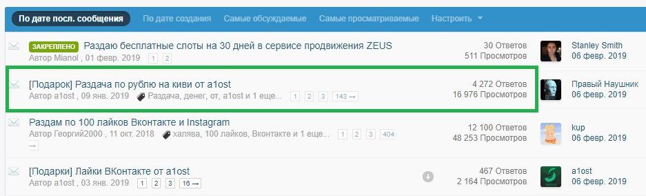 Форум Zismo