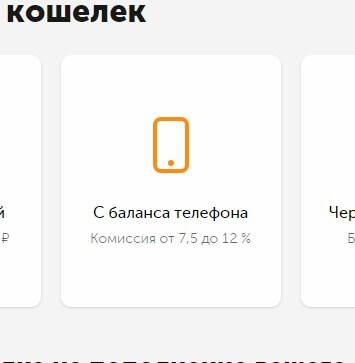 Пополнения счета на QIWI.com: шаг 3