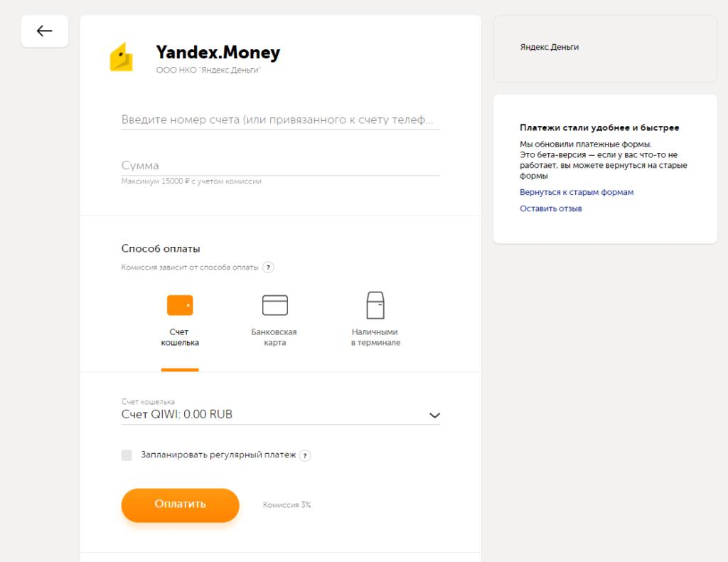 Перевод с Яндекс.Деньги на Киви