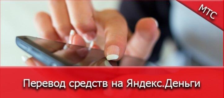 Как можно перевести деньги с МТС на ЭПС Яндекс.Деньги