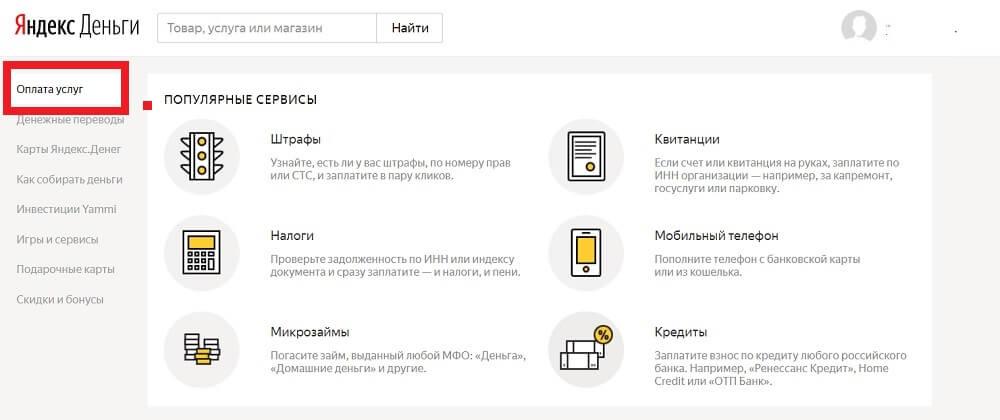 Перевод с электронного бумажника Яндекс.Деньги: шаг 1