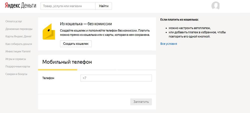 Перевод с электронного бумажника Яндекс.Деньги: шаг 3