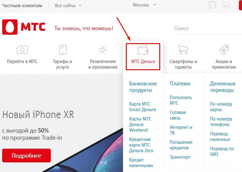 Перевод средств на Яндекс.Деньги с сайта MTS