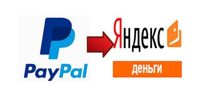 Как можно перевести деньги с платежной системы PayPal на Яндекс.Деньги