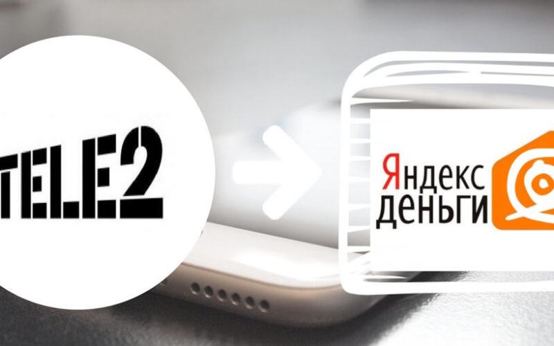 Как быстро перевести деньги с оператора Теле2 на Яндекс.Деньги