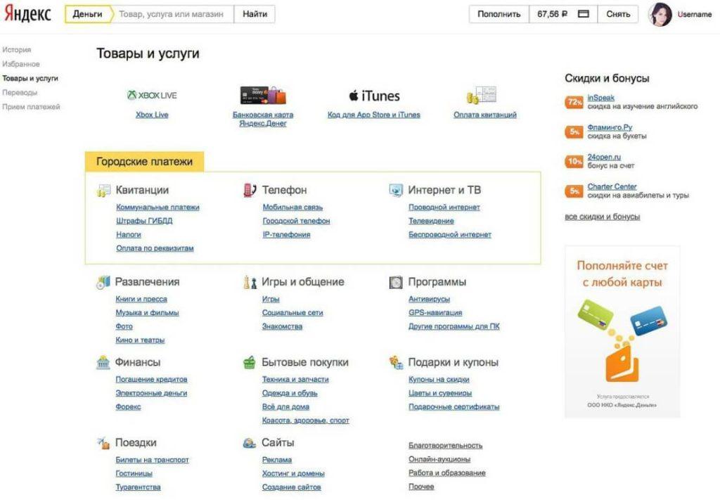 Особенности системы Яндекс.Деньги