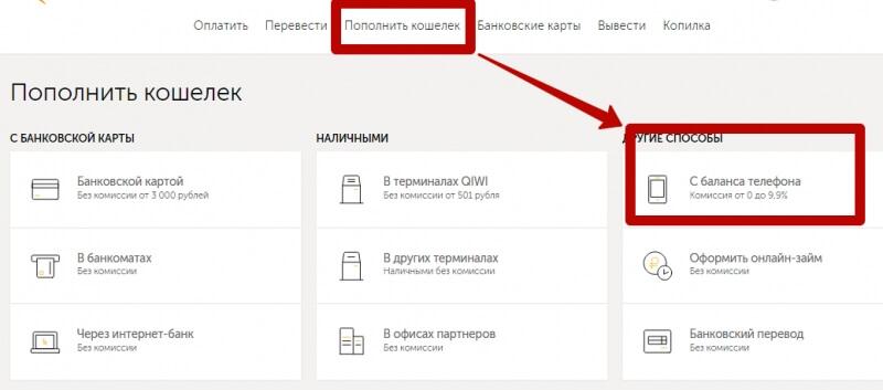Инструкция для пополнения через Личный кабинет