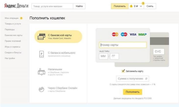 Пополнение Яндекс с чужого номера