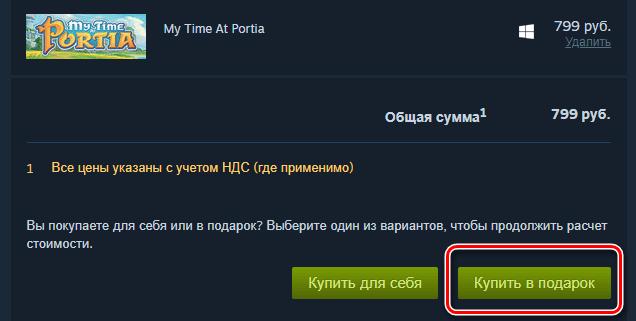 Перевод денег со Steam на QIWI: шаг 4