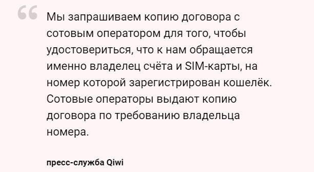 Ответ QIWI