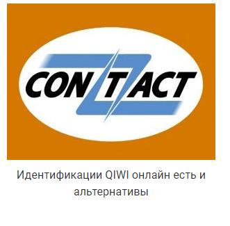 Верификация через Contact