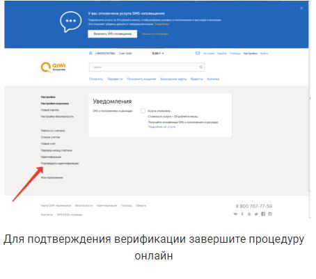 Верификация через салон «Евросеть»