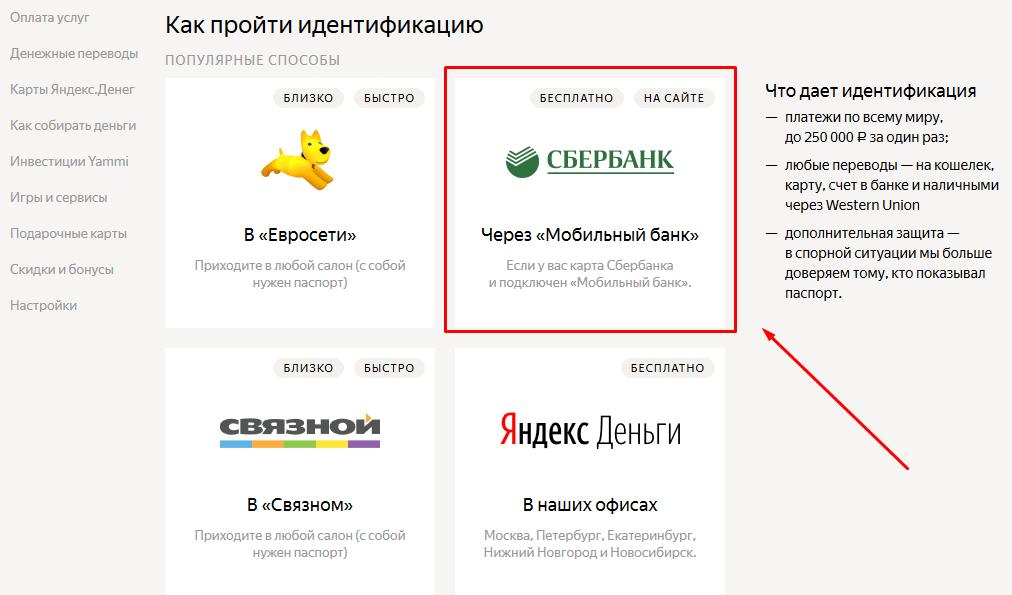 Идентификация с помощью Сбербанка онлайн: шаг 2