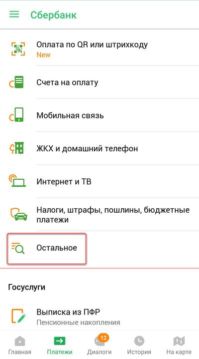 Перевод на Яндекс.Деньги через мобильный банк Сбербанк: шаг 3