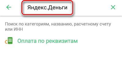 Перевод на Яндекс.Деньги через мобильный банк Сбербанк: шаг 4