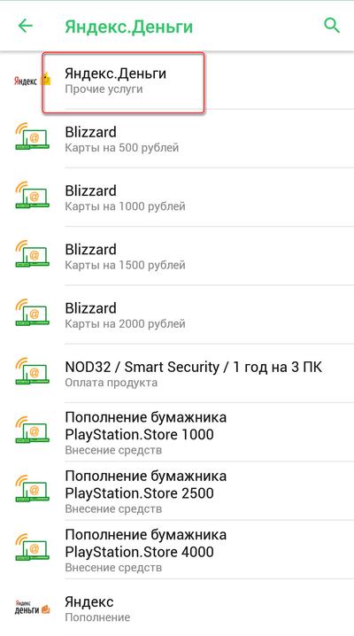 Перевод на Яндекс.Деньги через мобильный банк Сбербанк: шаг 5