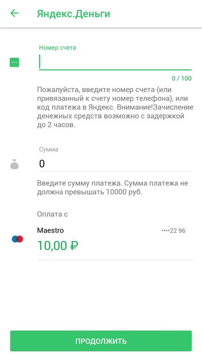 Перевод на Яндекс.Деньги через мобильный банк Сбербанк: шаг 6