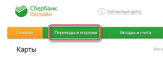 Перевод через официальную страницу Сбербанка в Интернете: шаг 3