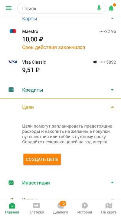 Перевод на Яндекс.Деньги через мобильный банк Сбербанк: шаг 2