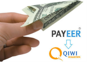 Способы перевода денег с Payeer на кошелек QIWI