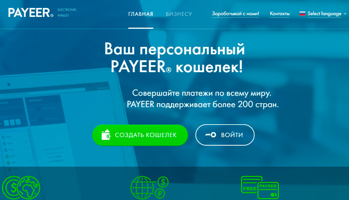 Платежная система Payeer