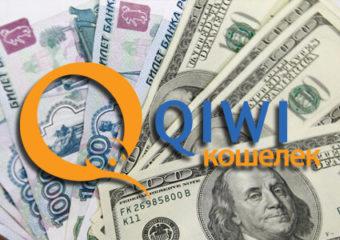 Как в системе Киви перевести доллары в рубли
