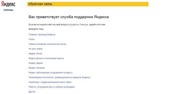 Служба поддержки Яндекс.Деньги