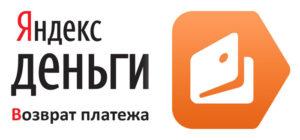 Возврат платежа Яндекс.Деньги