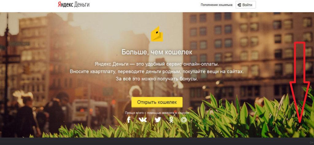 Официальная страничка Яндекс