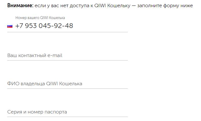Заявка на восстановление пароля на сайте: шаг 4