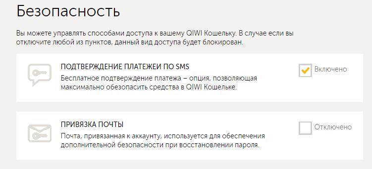 Привязка кошелька к электронной почте: шаг 3