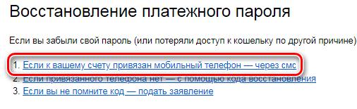 Как восстановить пароль для платежей для Яндекс.Деньги: шаг 1