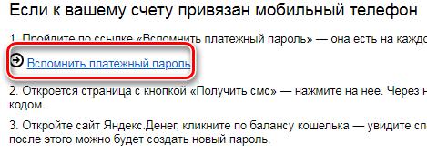 Как восстановить пароль для платежей для Яндекс.Деньги: шаг 2